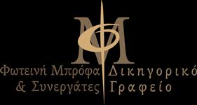 ΔΙΚΗΓΟΡΙΚΟ ΓΡΑΦΕΙΟ ΜΠΡΟΦΑ ΦΩΤΕΙΝΗ & ΣΥΝΕΡΓΑΤΕΣ